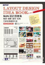 MdN 集:雜誌 海報 廣告 配色巧妙排版 大全