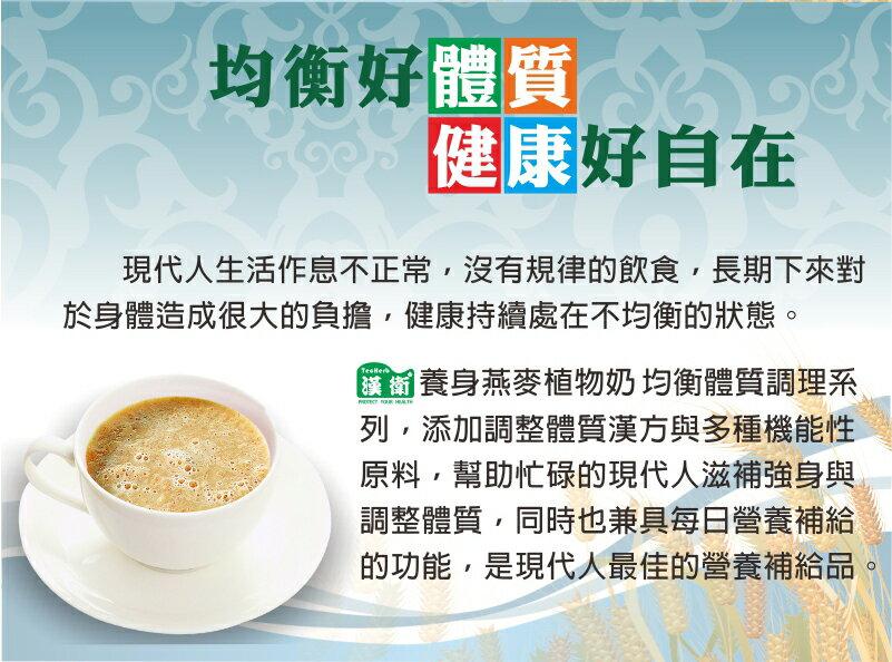 漢衛 彩憶養身燕麥植物奶-全素高鈣配方800g 2入組【德芳保健藥妝】 2