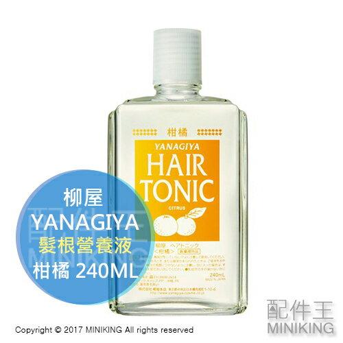 【配件王】日本代購日本製YANAGIYA柳屋HAIRTONIC髮根營養液頭皮水清爽型240ML柑橘