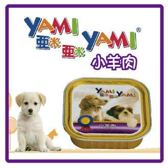 【力奇】YamiYami 亞米亞米餐盒 小羊肉 100g -25元 可超取(C161A05)