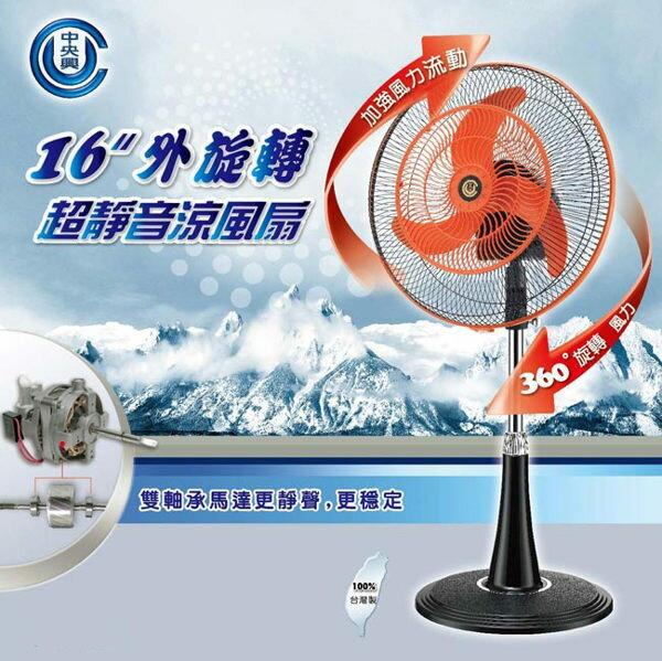 ◤工業扇第一推薦◢【中央興】16吋360度外旋轉超靜音涼風扇UC-NS16
