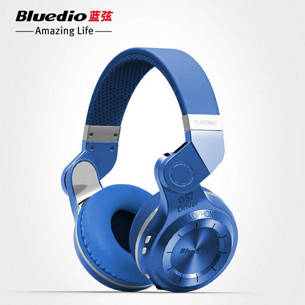 Bluedio藍弦 T2頭戴式HIFI 藍牙耳機4.1 旋轉折疊無?耳麥重低音【預購】