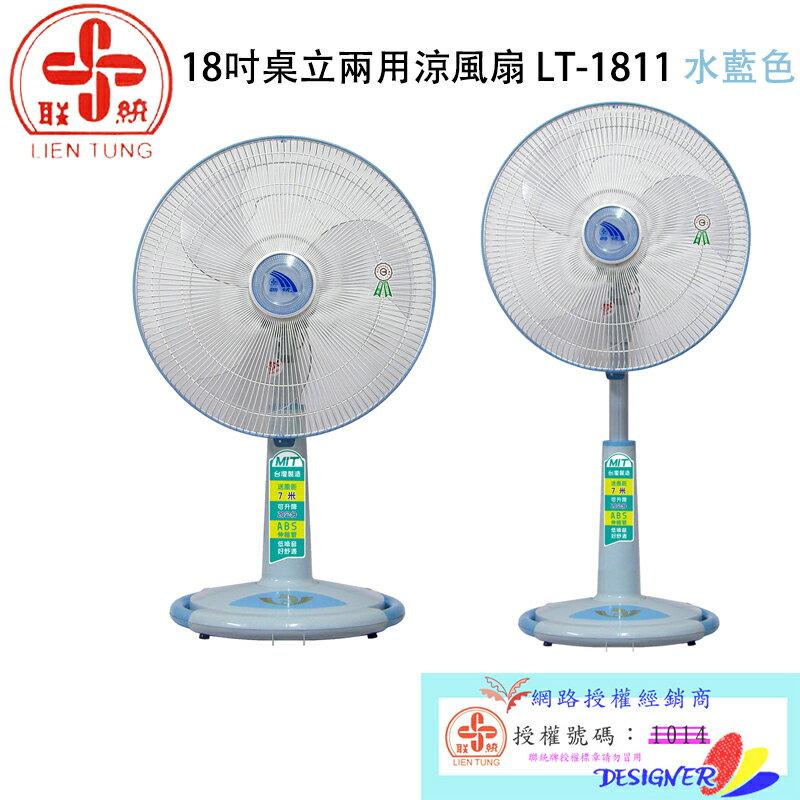 小玩子 聯統 18吋 桌立 兩用 涼風扇 可上下調整 台灣製造 低噪音 風速強 LT-1811