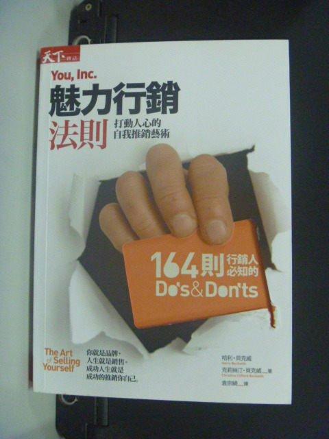 【書寶二手書T4/行銷_KMK】魅力行銷法則:打動人心的自我推銷藝術_袁宗綺