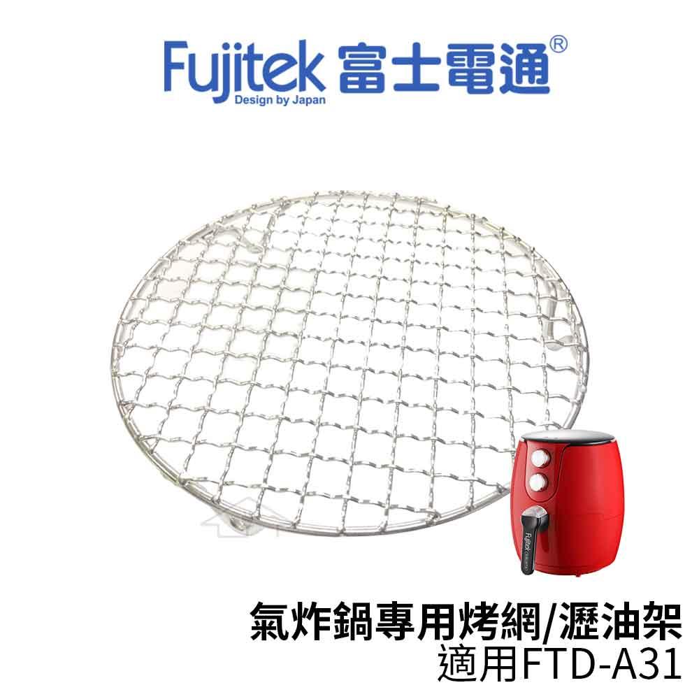 Fujitek富士電通 智慧型氣炸鍋專用烤網 / 瀝油架 適用FTD-A31 - 限時優惠好康折扣