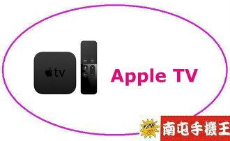 @南屯手機王@ APPLE TV 第四代 64G (宅配免運費)