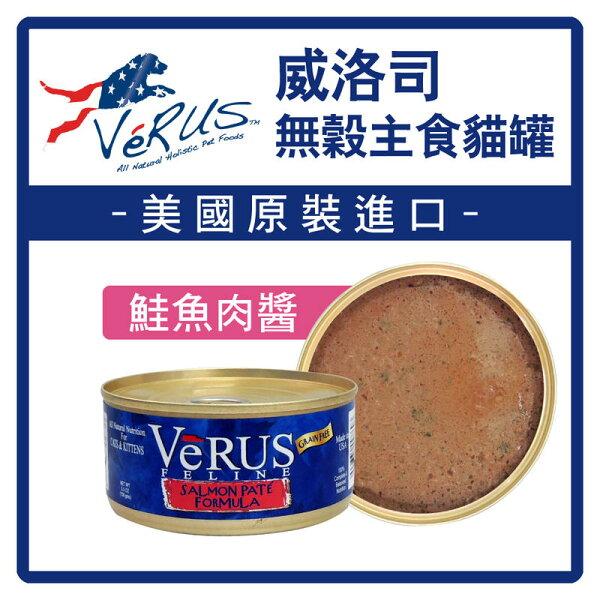 【力奇】威洛司無穀主食貓罐-鮭魚肉醬(粉)5.5oz(156g)-95元(C002B04)