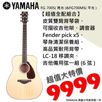 【非凡樂器】限時促銷:超值全配組合大特價9999元!YAMAHA FG700S FG700MS 高階面單民謠吉他