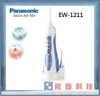 【牙醫師推薦】Panasonic 國際牌 無接點充電式沖牙機 EW-1211 EW1211 洗牙機 牙齒矯正救星 公司貨 含稅開發票
