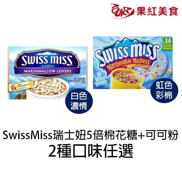 果紅美食家:[超取599免運]SwissMiss五倍棉花糖巧克力可可粉彩色棉花糖濃情棉花糖每盒272g,內有8份
