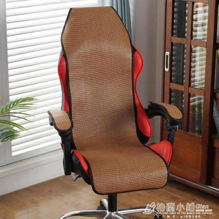 夏季電競椅坐墊電腦椅墊夏天網吧游戲主播椅專用辦公室競技竹涼墊 雙十二全館免運