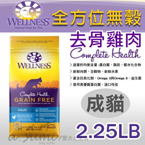 《Wellness寵物健康》全方位無穀成貓雞肉2.25磅CHGF貓飼料 / 獲WDJ