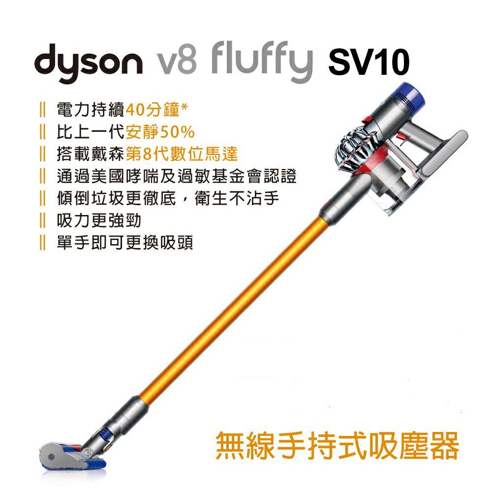 Dyson V8 fluffy SV10 無線吸塵器 金色 ★附全配共7吸頭 最新第八代戴森數位馬達 降躁設計 公司貨2年保固