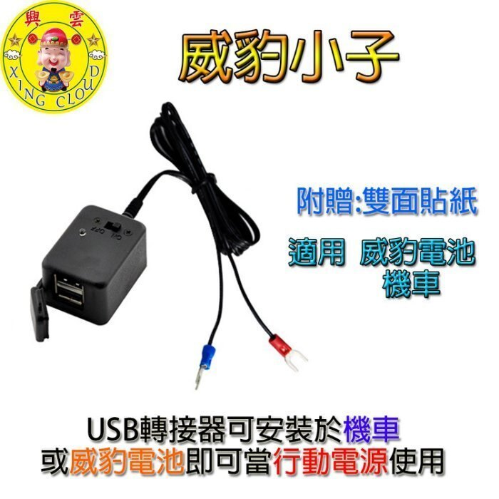 興雲網購【7020】威豹小子( 汽/機車兩用USB.車充.手機充電器)/照明led燈(隨身碟造型)/手機充電