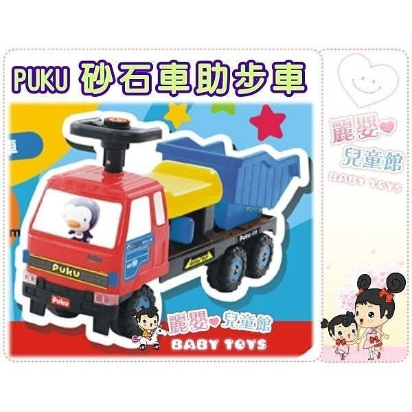 麗嬰兒童玩具館~藍色企鵝puku-寶貝騎乘工程車-堆土機 / 砂石車 腳行車助步車 3