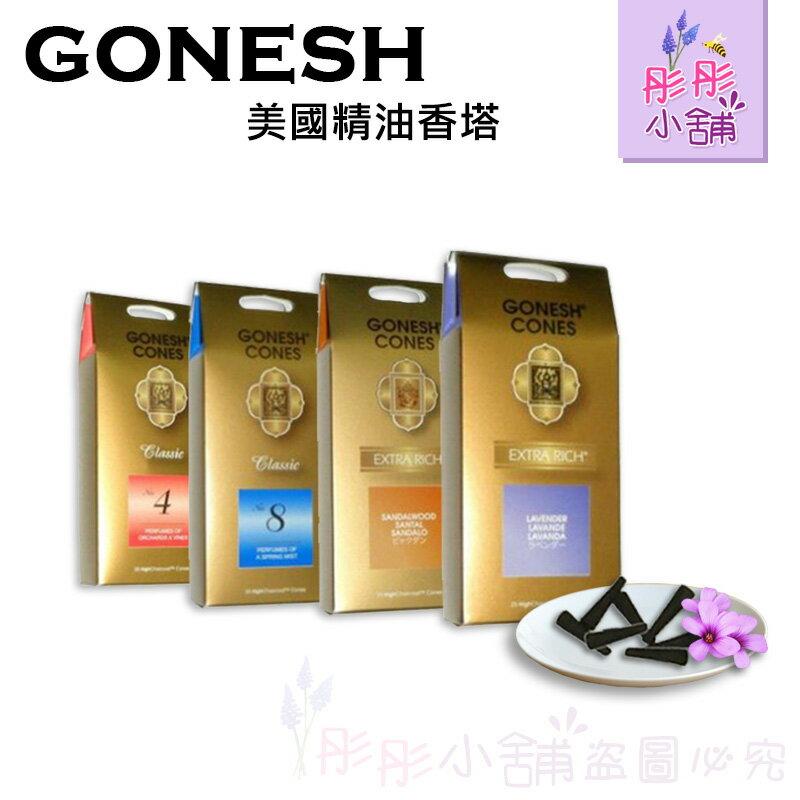 【彤彤小舖】Gonesh 精油香塔~8號春之薄霧 /  4號 / 6號 / 麝香/ 海洋25入裝.美國進口