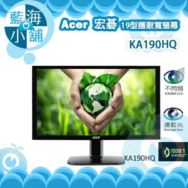 acer 宏碁 KA190HQ 19型護眼寬螢幕 (不閃屏/瀘藍光) 電腦螢幕