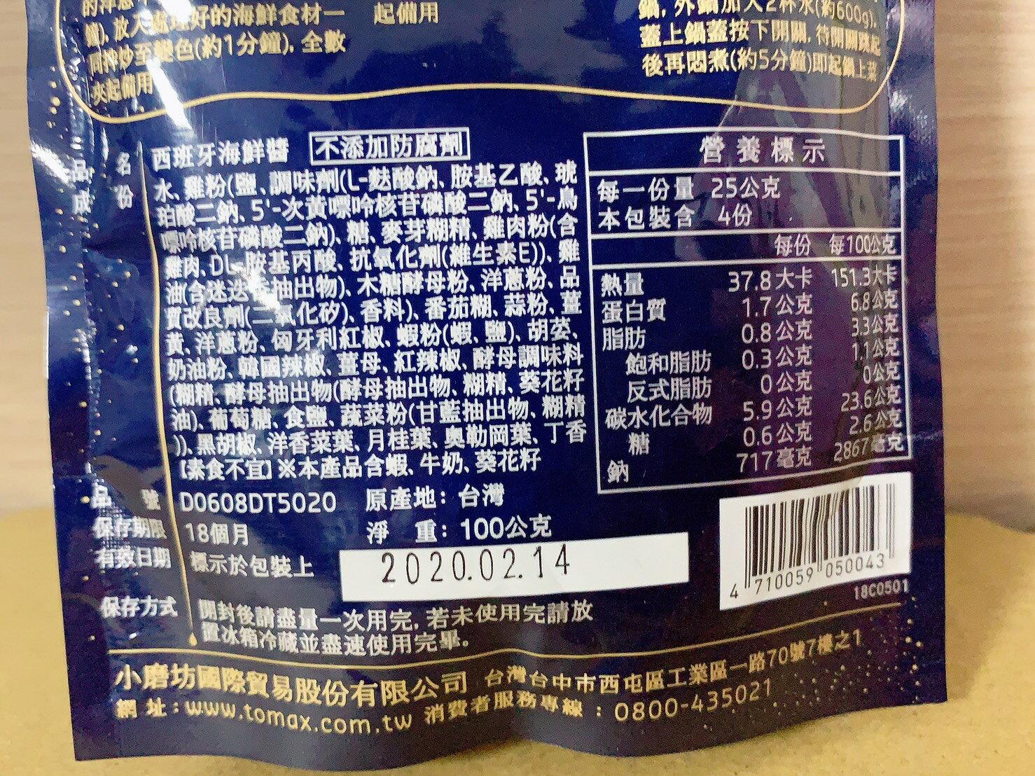 小磨坊 西班牙海鮮醬 醬料包 調理包 調味 燉飯 海鮮風味 單包販售 3