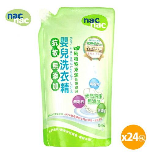 ◤點數5倍回饋◢(送柔洗機)【箱購】nacnac抗敏無添加洗衣精補充包1000mlx12入(2箱)