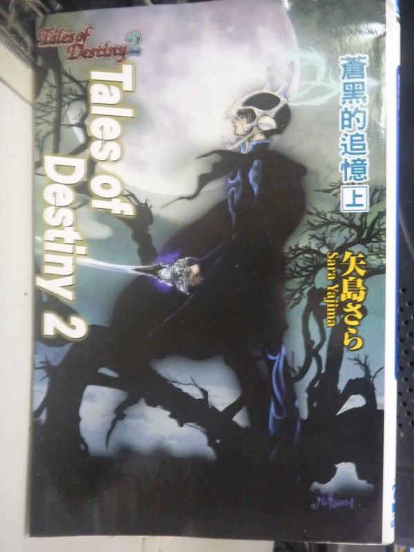 【書寶二手書T9/一般小說_LGX】Tales of Destiny2-蒼黑的追憶(上)_矢島