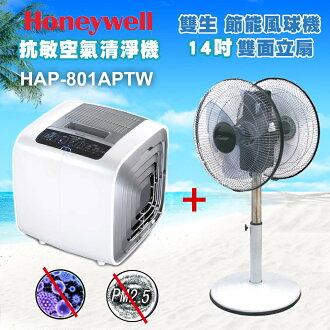 【送雙生雙面立扇】Honeywell 智慧型 抗敏抑菌空氣清淨機 HAP-801APTW