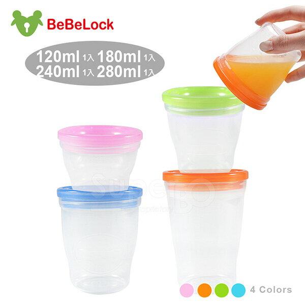 BeBeLock防漏儲存杯(4規格)4入母乳儲存杯(顏色隨機出貨)【悅兒園婦幼生活館】