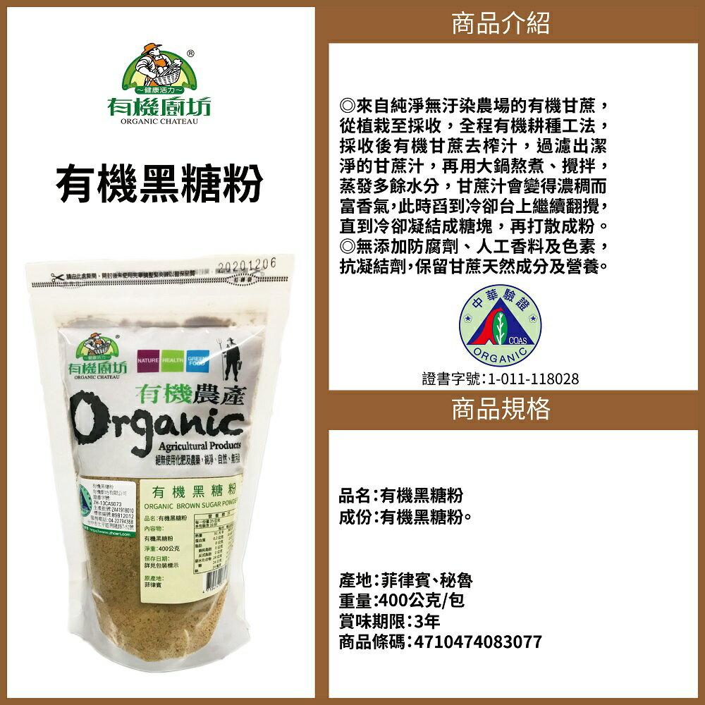 ◎亨源生機◎有機黑糖粉 400公克/袋  調味食品 黑糖 無添加 有機 天然 養生 全素可用 有機廚坊