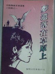 【書寶二手書T7/一般小說_OAK】夢遺落在草原上