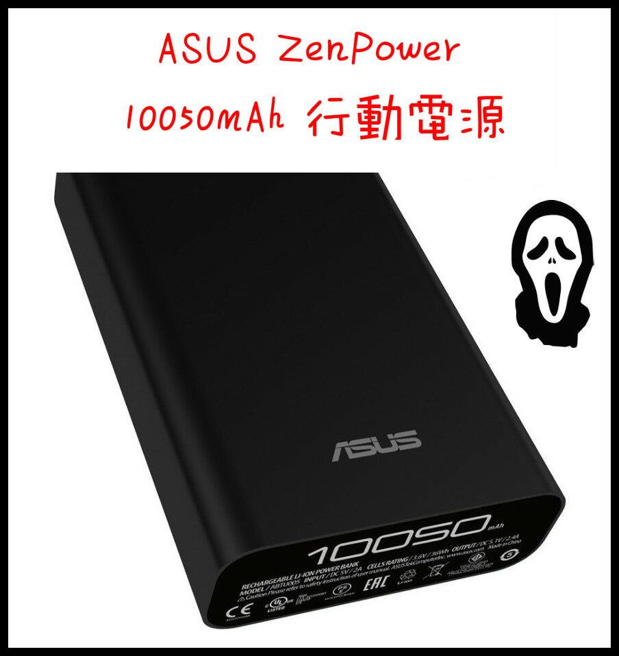 行動電源 銷售冠軍 華碩 ASUS ZenPower 10050mAh 名片型 黑色 行動電源 USB充電 0
