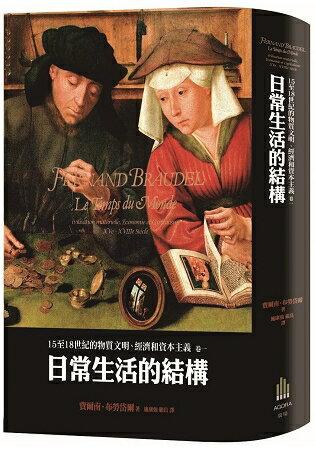 15至18世紀的物質文明、經濟和資本主義卷一:日常生活的結構(二版)   拾書所