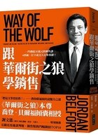 樂探特推好評店家推薦到跟華爾街之狼學銷售就在樂天書城推薦樂探特推好評店家