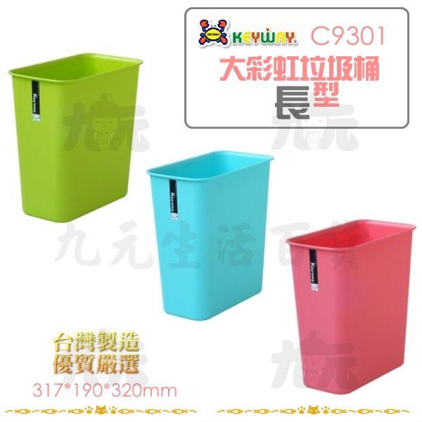 【九元生活百貨】聯府C9301大彩虹垃圾桶長型長形垃圾桶