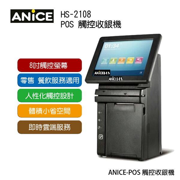 新緹網路科技有限公司:【ANICE】POSHS-2108全能型POS電子發票機(觸控)