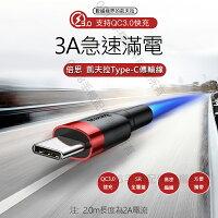 Baseus倍思 凱夫拉Type-C安卓手機快充線 3A充電線 三星傳輸線 數據線 快充線 閃充線 QC3.0-0518手機配件-3C特惠商品