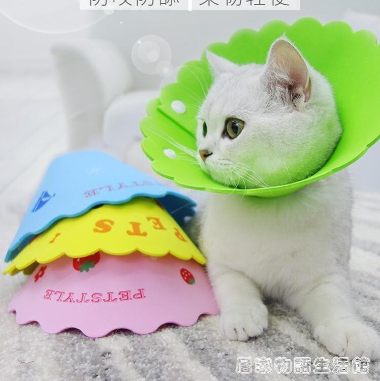 伊麗莎白恥辱圈寵物貓咪用品狗狗項圈頭套脖套防舔咬