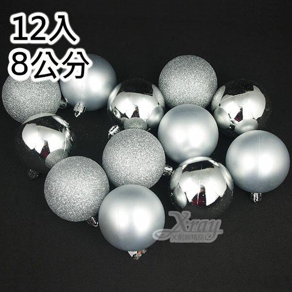 X射線【X120016】12入8公分鍍金球(銀.混款),聖誕/聖誕佈置/裝飾/吊飾/造景/會場佈置