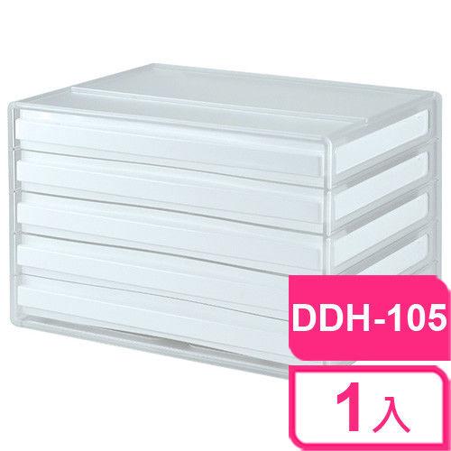 樹德SHUTER桌上型橫式文件資料櫃/DDH-105