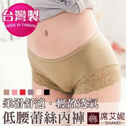 女性 MIT舒適 低腰蕾絲內褲 低調奢華 台灣製造 No.8821-席艾妮SHIANEY