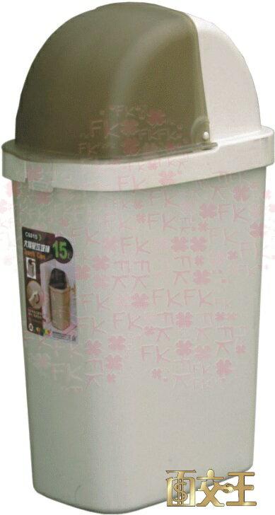 【尋寶趣】清潔垃圾桶系列 活動型垃圾桶 垃圾櫃/腳踏式/搖蓋式/掀蓋式/環保資源分類回收桶/置物桶/收納桶 C6015