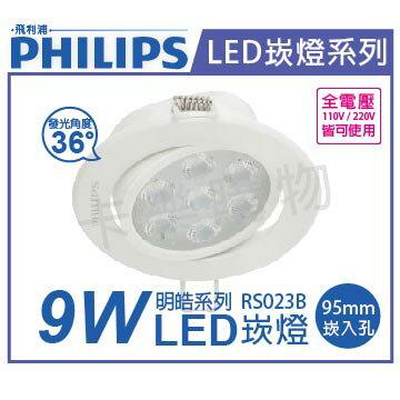 PHILIPS飛利浦 LED 明皓 RS023B 9W 4000K 自然光 36度 全電壓 9.5cm 崁燈  PH430544