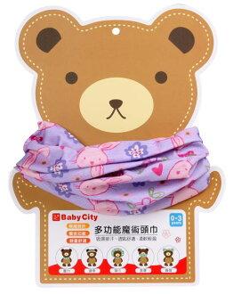 Baby City娃娃城 - 多功能魔術頭巾 (紫色花兔)