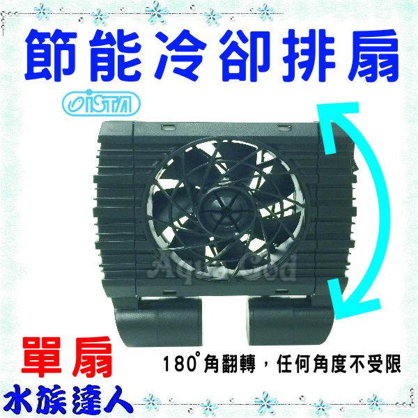 ~水族 ~伊士達ISTA~高效能節能冷卻排扇 單扇 I~C816~1扇 魚缸 降溫 強力