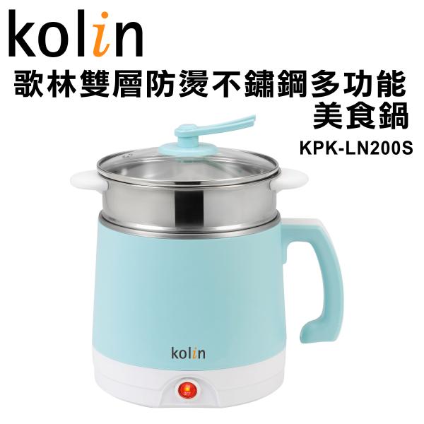 【歌林】2公升雙層防燙不鏽鋼多功能美食鍋KPK-LN200S 保固免運-隆美家電