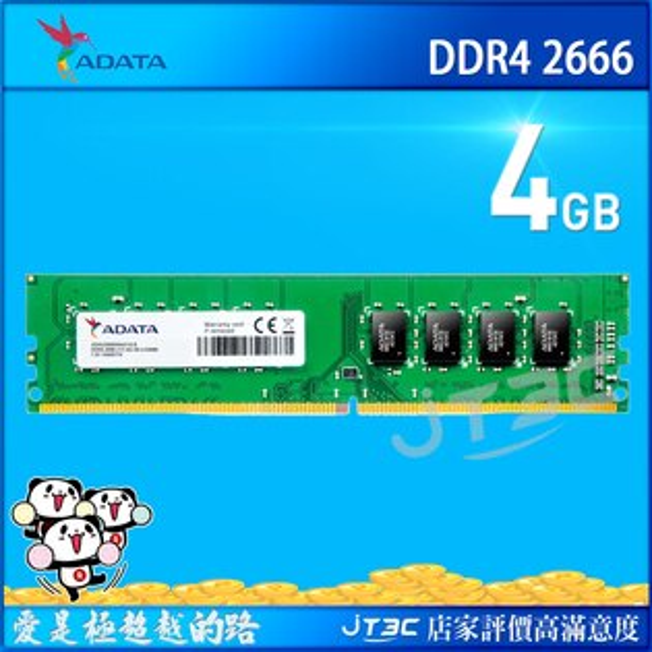 【滿3千15%回饋】威剛ADATADDR426664G4GB桌上型RAM記憶體(4713218461537)※回饋最高2000點