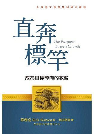 直奔標竿(精裝):成為目標導向的教會
