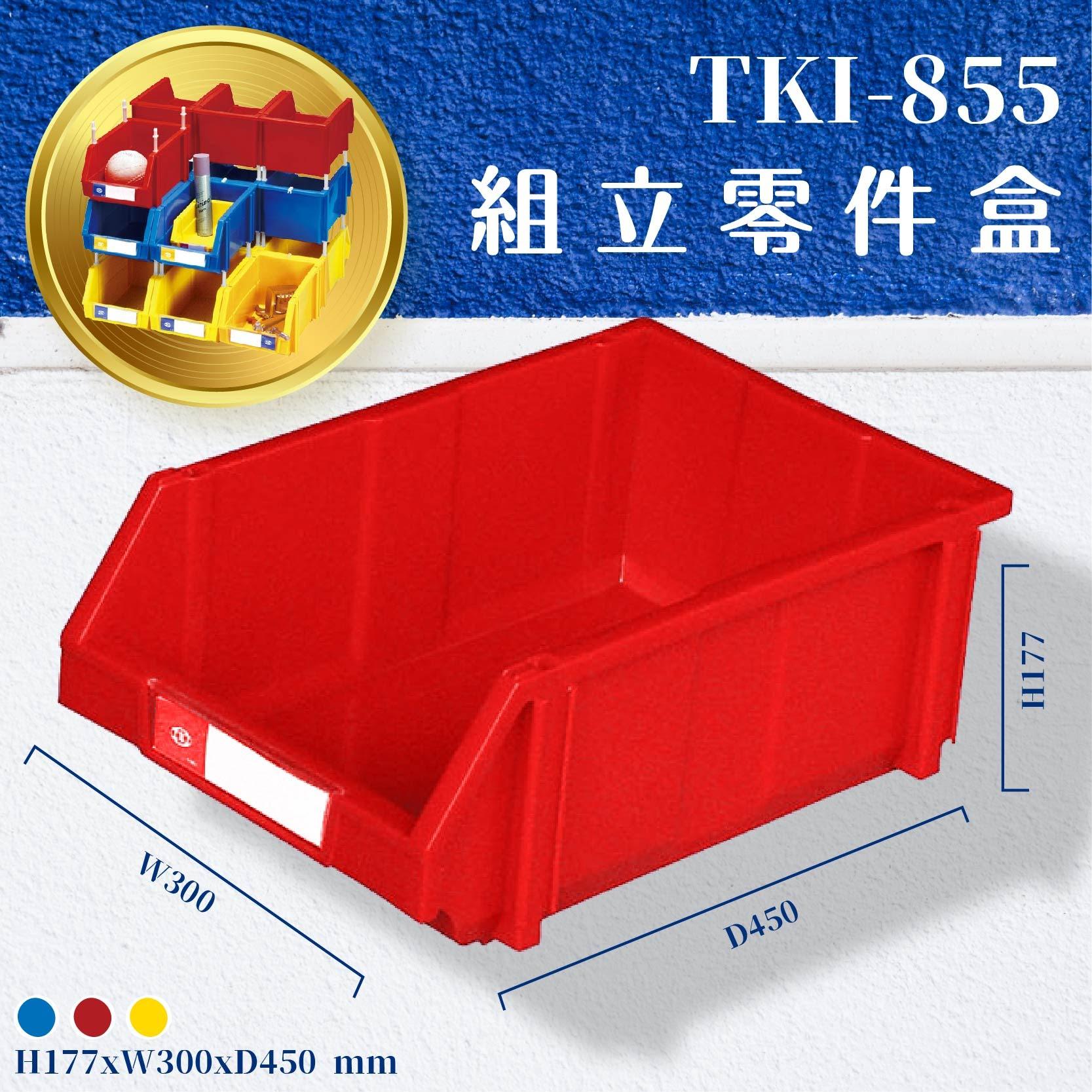 輕鬆收納【天鋼】TKI-855 組立零件盒(紅) 耐衝擊 整理盒 工具盒 分類盒 收納盒 零件 工廠 車廠