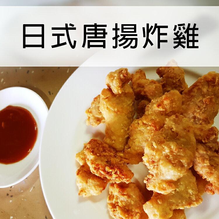 【多件優惠】日式唐揚炸雞 250g 非組合肉 日式炸雞 肉汁噴發【陸霸王】 - 限時優惠好康折扣