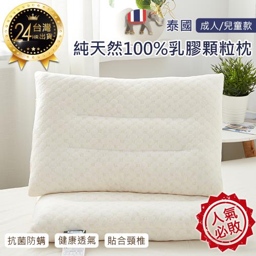 泰國100%純天然乳膠顆粒枕
