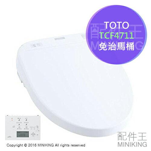 【配件王】日本代購 TOTO F1 TCF4711 免治馬桶 洗淨便座 馬桶座 沖洗座 另 SCS-T260