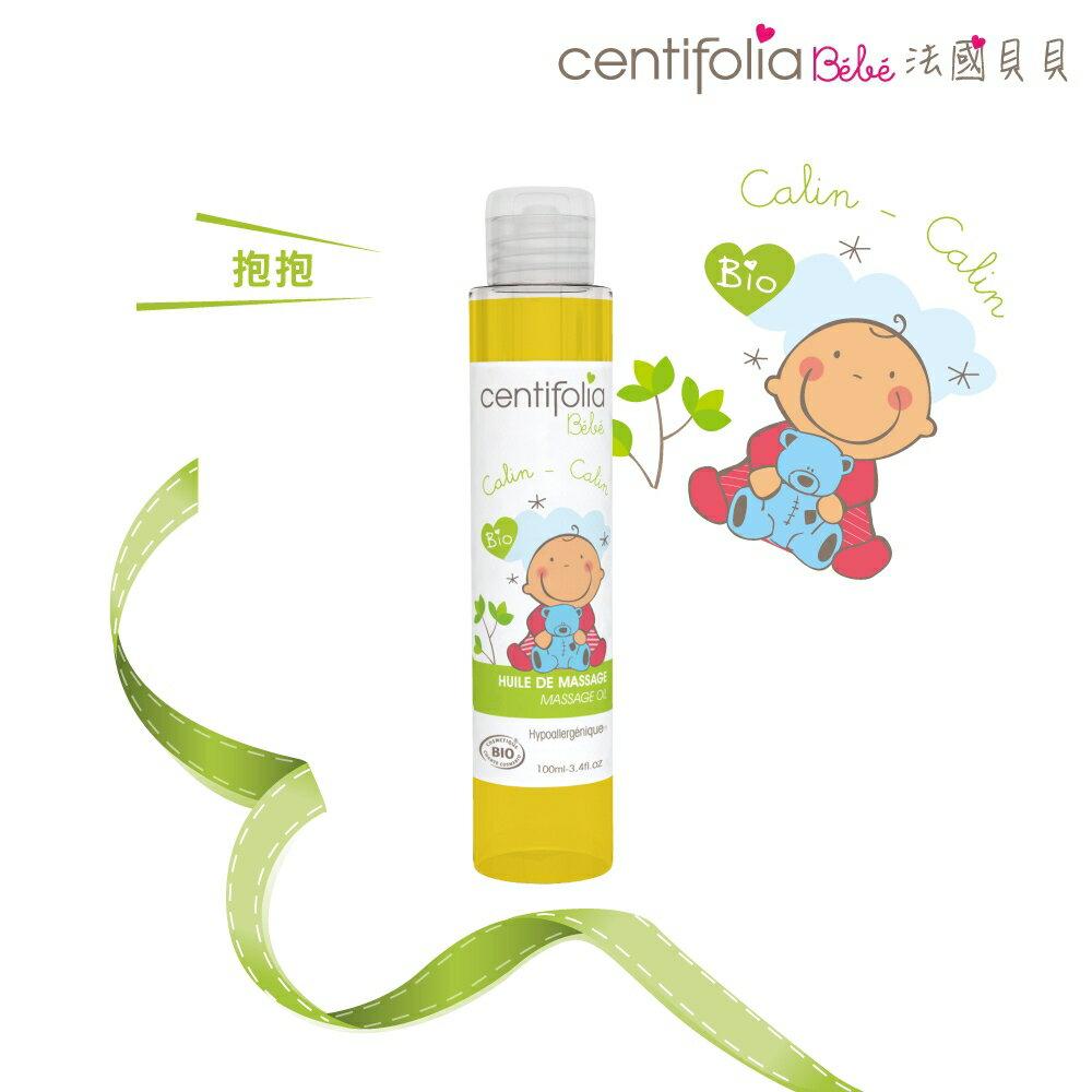 *babygo*法國貝貝嬰幼兒舒緩潤膚油 100ml(F01A05)